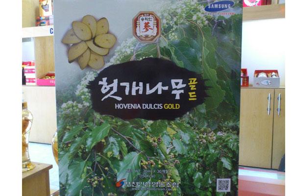Nước uống bổ gan Korean Hovenia Dulcis gold